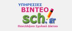 Το κάναλι μας στο Πανελλήνιο Σχολικό Δίκτυο